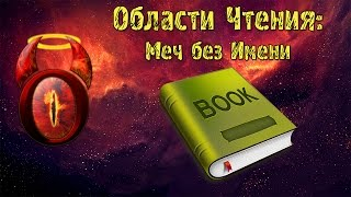 """Книги которые стоит прочитать: """"Меч без Имени"""" А. Белянин [обзор книги]"""