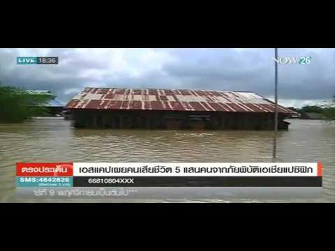 เอสแคปรายงานภัยพิบัติในเอเซียแปซิฟิค 27oct2015