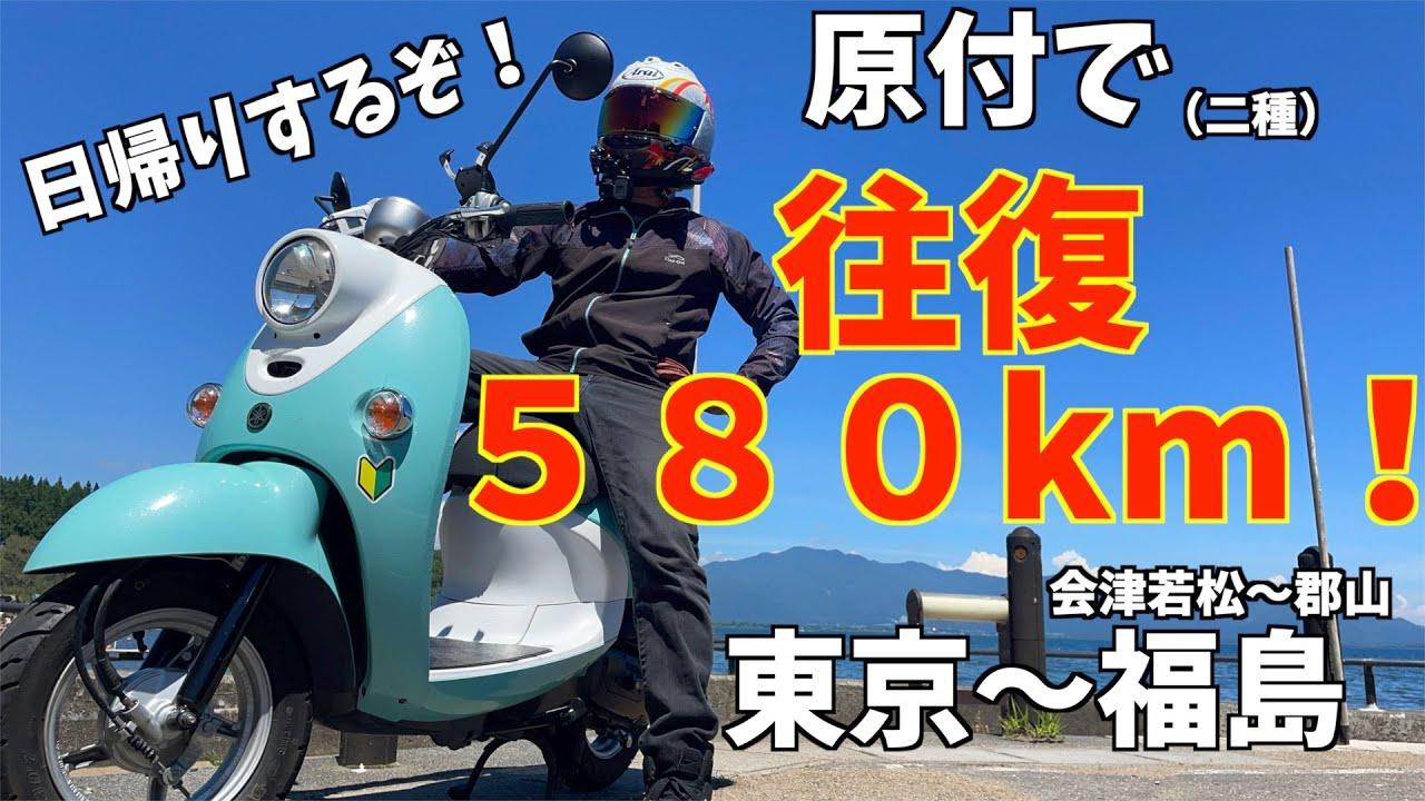 【距離ガバ】ビーノで東京から福島まで日帰りツーリング!【モトブログ】