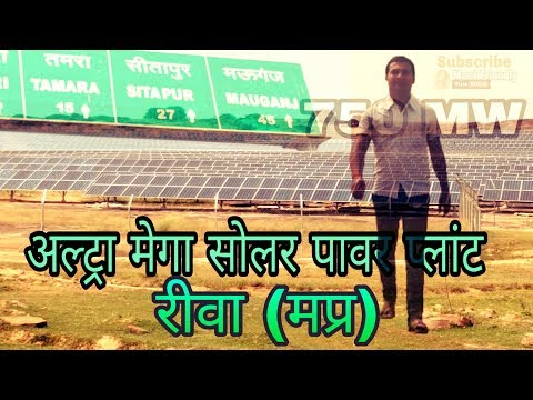 Rewa Ultra Mega Solar Power Plant || A small view