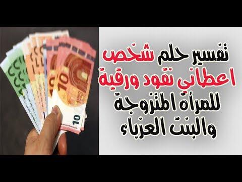 تفسير حلم شخص اعطاني نقود ورقية او مال في المنام للمرأة المتزوجة والبنت العزباء Youtube
