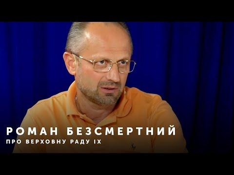 Роман Безсмертний: Верховна