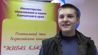 Призер регионального этапа Живая Классика Камчатский край 2018 Салатов Егор
