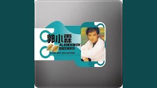 Wu Ye Ren Lang