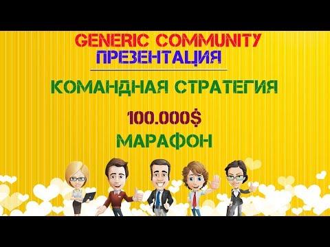 Generic Community: Презентация