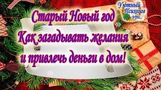Старый Новый Год//Загадываем желания//Привлекаем достаток в дом//ВАЖНО ЗНАТЬ!
