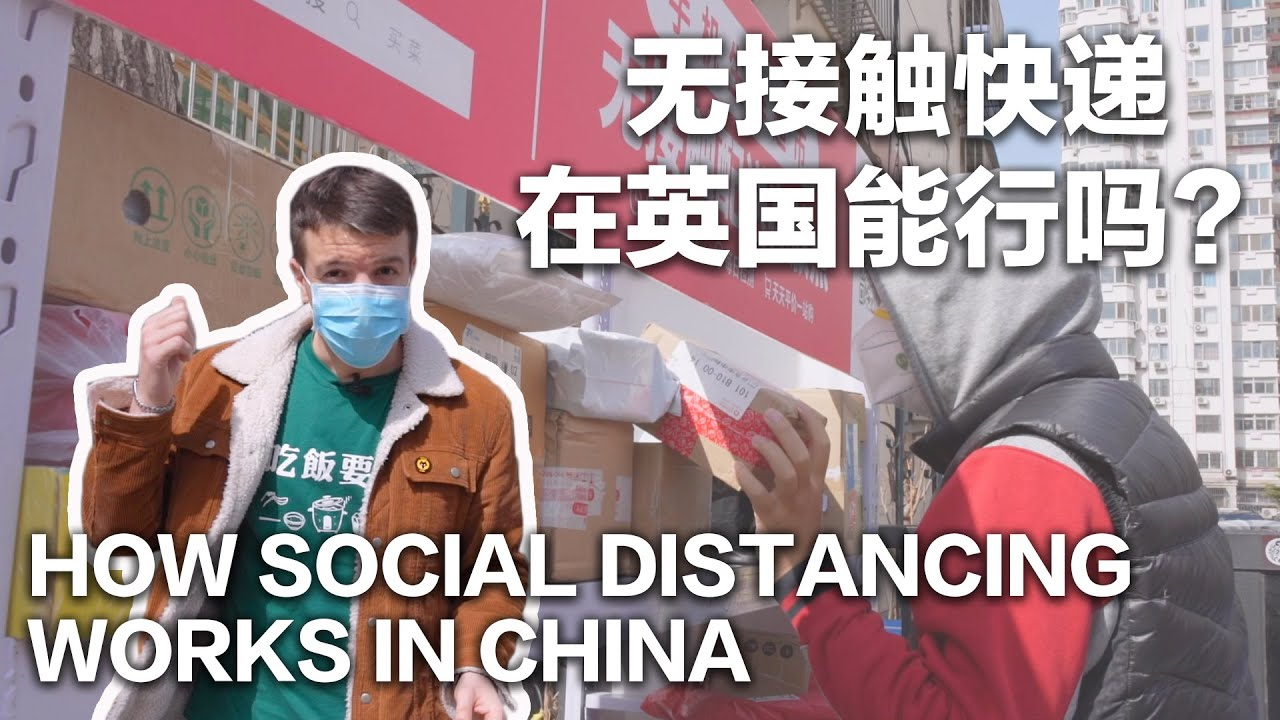 This is how Social Distancing works in China 无接触快递在英国能行吗?中国怎么保持零接触