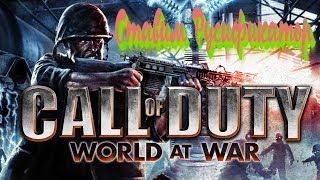 Устанавливаем русификатор для : Call of Duty: World at War [Руководство] ☠ ツ