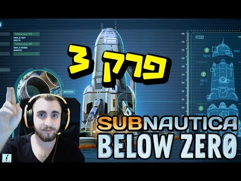 בואו נשחק סאבנאוטיקה מתחת לאפס פרק 3 - שולחים טיל (Subnautica : Below Zero)