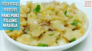 पानीपुरी के लिए मसाला|गोलगाप मसाला Pani Puri Stuffing Masala|Panipuri filling recipe|Golgappa Recipe