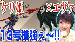 【ケリ姫スイーツ】エヴァンゲリオンステージ ランク5を攻略!【エヴァコラボ】