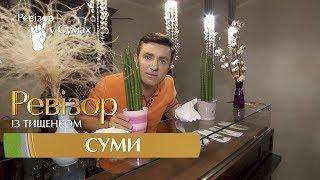 Ревизор c Тищенко. 8 сезон - Сумы - 23.10.2017