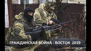 Гражданская Война - Восток 2019. Зимняя Вишня, Керчь.