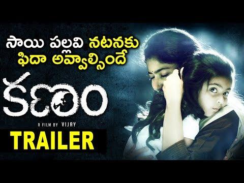 Kanam Movie Official Trailer - Naga...