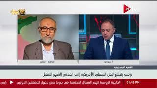 تداعيات قرار نقل السفارة الأمريكية إلى القدس - د. محمد أبو سمرة
