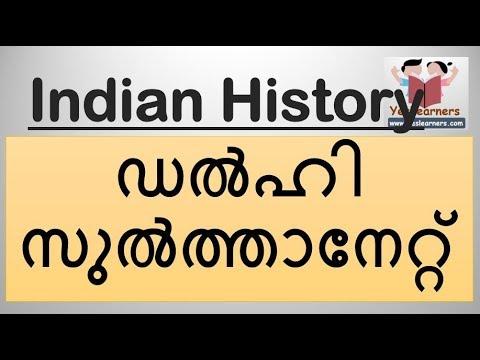 Delhi Sultanate Full Video - Indian History- Kerala PSC Coaching