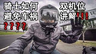 摩托车新手如何避免车祸?!这6点非常重要!!摩托车和汽车比永远是弱者!!(Daily vlog 01/06/2019) Video