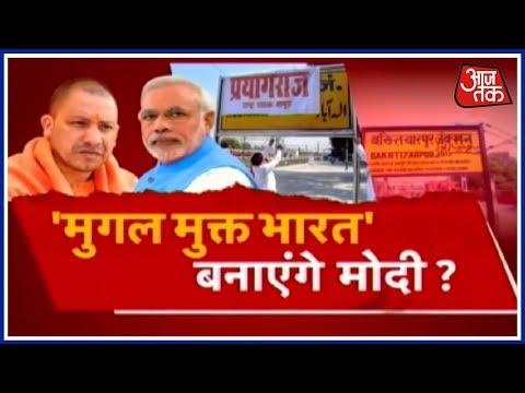 क्यामुगल मुक्त भारत बनाएँगे मोदी?देखिए दंगलRohit Sardanaके साथ