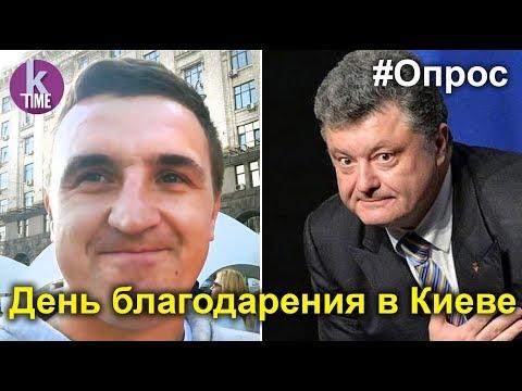 Подяка для 'Дякулы': украинцы и американский праздник