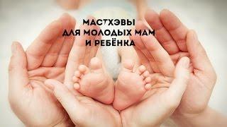 видео Товары для мамы и ребенка