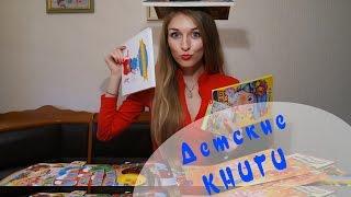 📖 Детские КНИГИ Ч2 || Даша  Боциян 🔹