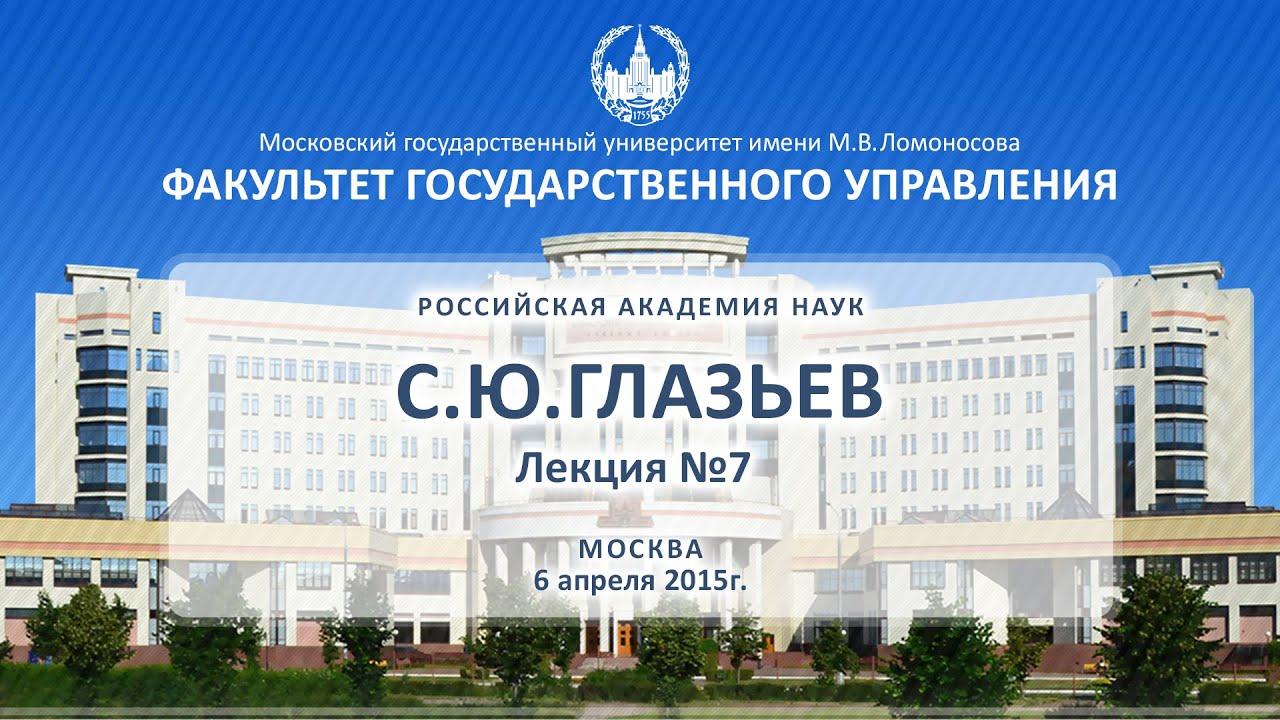 С.Ю. Глазьев Лекция №7 ФГУ МГУ 06.04.2015