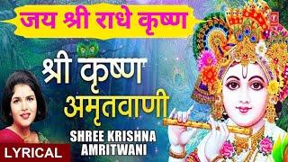 कृष्ण जन्माष्टमी 2019 श्री कृष्ण अमृतवाणी Krishna Amritwani I KAVITA PAUDWAL I Hindi English Lyrics