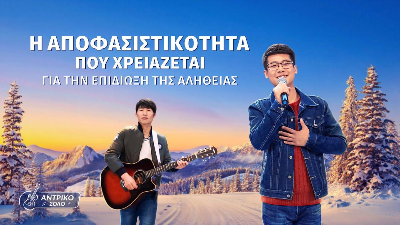 Greek Christian Music   Η αποφασιστικότητα που χρειάζεται για την επιδίωξη της αλήθειας