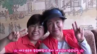 ♥중국태항산투어제3일차♥  ^^통천협투어마치고 점심식사^^