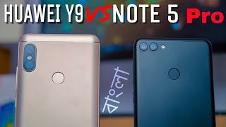 HUAWEI Y9 (2018) VS Xiaomi Redmi Note 5 Pro || Full Comparison!! [বাংলা]