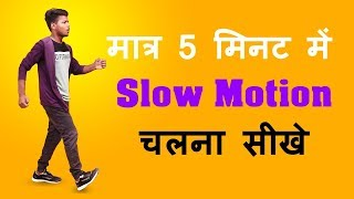 Slow Motion Chalna Kaise Sikhe   How To Slow Motion Walk   Tutorial In Hindi Step By Step