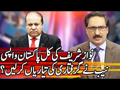 Kal Tak With Javed Chaudhry - 1 November 2017 - Express News