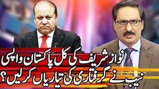 Kal Tak with Javed Chaudhry - 1 November 2017 | Express News