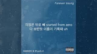 씩보이(Sikboy) x 플랜지(Plan.Z) - Forever Young (Title) [Lyric Video]