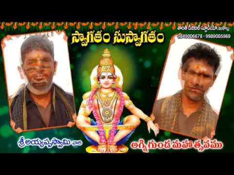 Ayyappa Homagundam-gangavaram