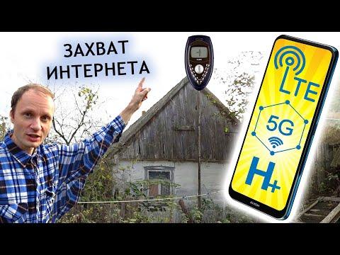 ✅Как ПЕРЕХВАТИТЬ МОБИЛЬНЫЙ ИНТЕРНЕТ там где не ловит СМАРТФОНОМ или МОДЕМОМ ⚡⚡⚡5G LTE H+ в Чернобыле
