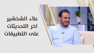 علاء الشخشير - اخر التحديثات على التطبيقات