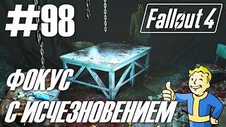 Fallout 4 HD 1080p - Фокус с исчезновением - прохождение 98