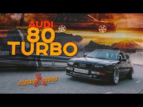 AUDI 80 B4: Поздно полюбили [TURBO QUATTRO]
