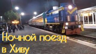 Ночной поезд Ташкент   Ургенч   Хива 2019 год из Ташкента в Хиву на поезде