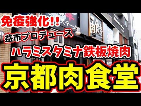焼肉で免疫を強化!【ボリューム満点】ハラミスタミナ鉄板焼肉【京都肉食堂】kyoto