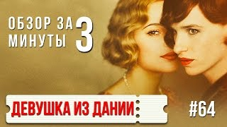 "Обзор ""Девушка из Дании"" / Review ""The Danish Girl"" #64"
