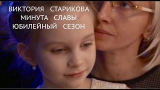Минута Славы.  Юбилеиныи сезон.  Виктория  Старикова  8 лет. Нижний Тагил