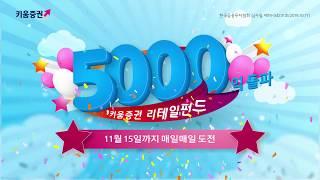 [주식투자] 키움증권 리테일펀드 5,000억 돌파!!!…