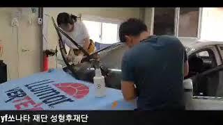 (고흥썬팅)Yf쏘나타 재단 성형후재단