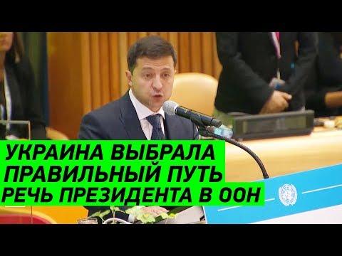 Очень СИЛЬНАЯ Речь Президента Зеленского в ООН