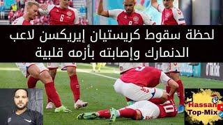 لاعب الدنمارك أريكسن يتعرض لحادث مأساوى في مباراة الدنمارك وفنلندا وأخبار مفرحه تحسن في حالة اللاعب