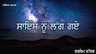 Sab Hai Tera Tera Tarsem Jassar New Song Whatsapp Status Video Download