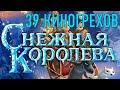 39 КиноГрехов в мультфильме Снежная королева 2012 года mp3