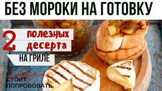 #Десерт на гриле. Сыр Бри с клубникой и ревенем /Десерт из сливочного сыра